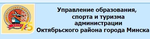 Управления образования,спорта и туризма администрации Октябрьского района
